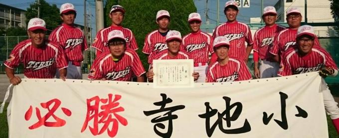 寺地小学校PTAソフトボールチーム